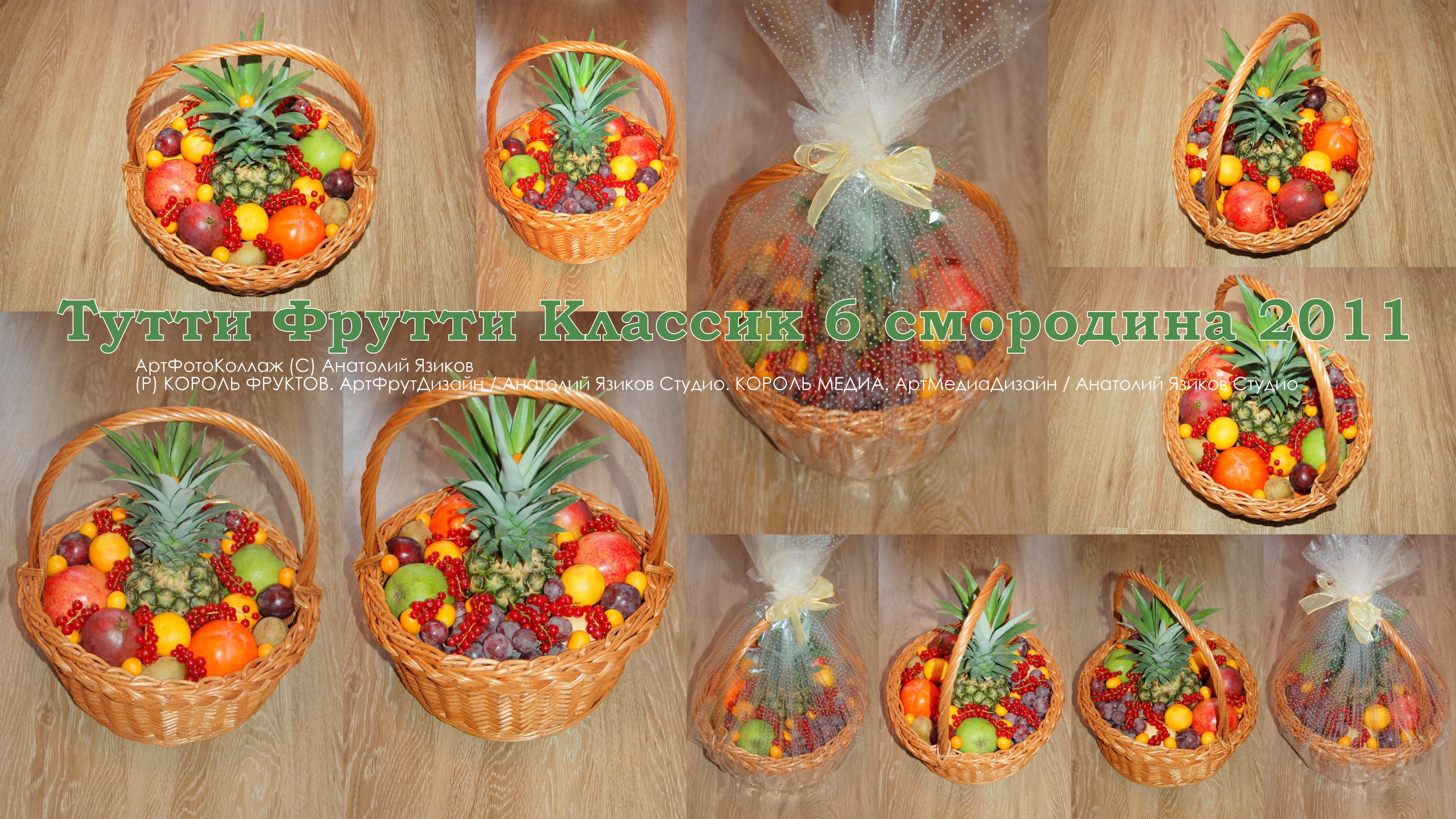 Поздравление молодожёнов с овощами 325