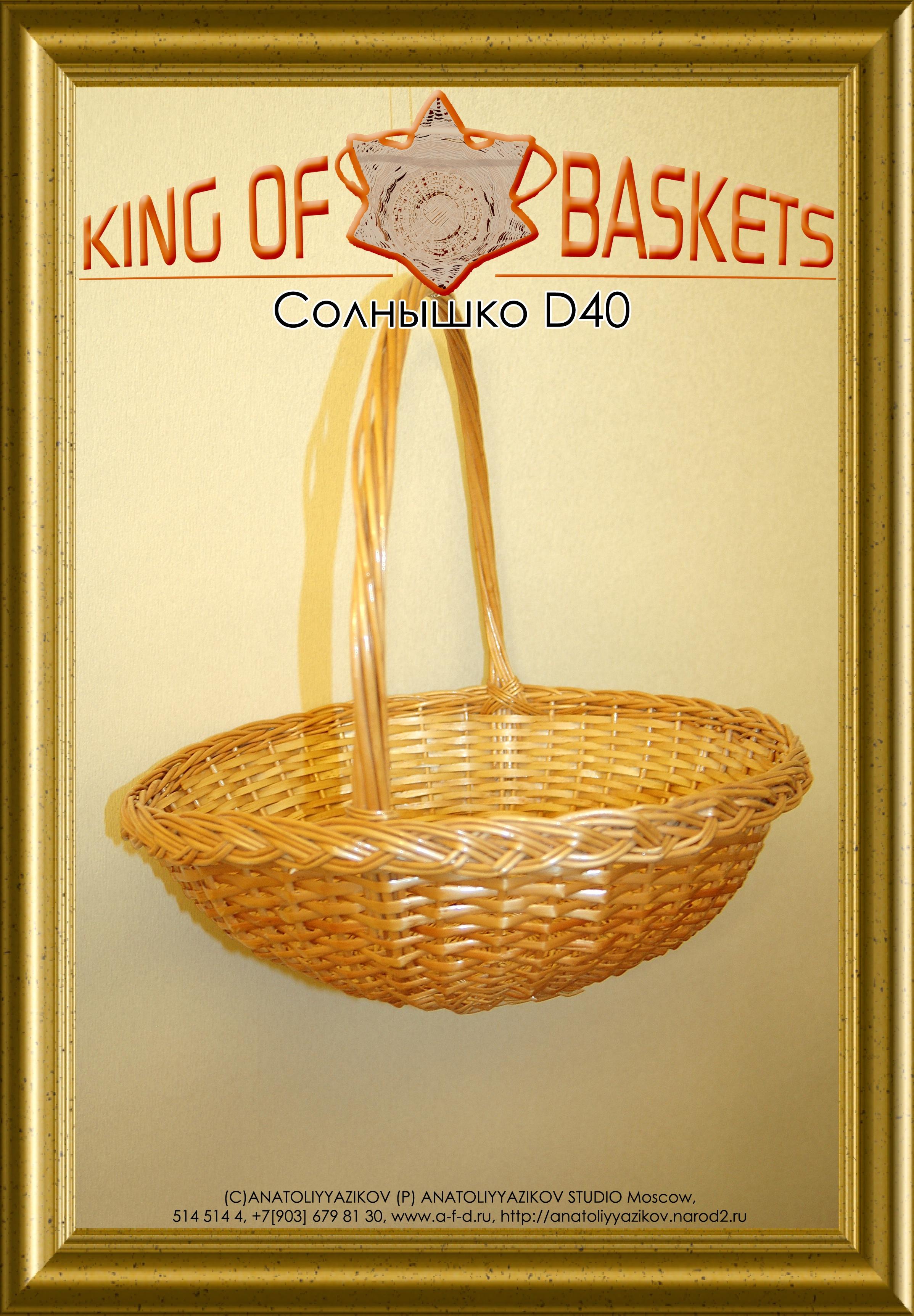 Плетение корзин 6 букв